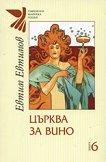 Избрана лирика от Евтим Евтимов - книга 6: Църква за вино - Евтим Евтимов -