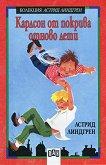 Карлсон от покрива отново лети - книга 2 - Астрид Линдгрен - детска книга