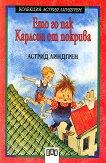 Ето го пак Карлсон от покрива - книга 3 - Астрид Линдгрен - детска книга