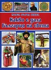 Моята първа книга: Какво е дала България на света - Валери Манолов -