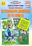 Учебно помагало за безопасно движение по пътищата за 3. и 4.  група на детската градина + стикер - Ана Бонева -