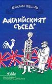 Английският съсед - книга