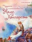 Чудното пътешествие на Нилс Холгерсон - Селма Лагерльоф -