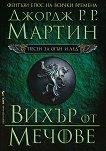 Песен за огън и лед - книга 3: Вихър от мечове - Джордж Р. Р. Мартин - книга