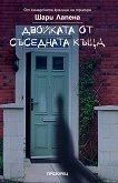 Двойката от съседната къща - Шари Лапена - книга