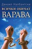 Всички обичат Варава - Данаил Налбантски -