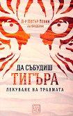 Да събудиш тигъра - Питър Левин, Ан Фредерик -