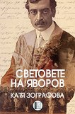 Световете на Яворов - Катя Зографова -