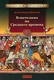 Властелини на Средните времена - Александър Николов -