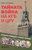 Тайната война на КГБ и ЦРУ. Руската разведка срещу запада - Борис Шнайдер -