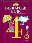 Български език за 4. клас - Румяна Танкова, Екатерина Чернева, Ваня Иванова - учебник
