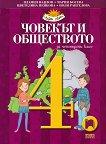 Човекът и обществото за 4. клас - Пламен Павлов, Мария Босева, Цветелина Пейкова, Поли Рангелова -