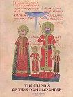 The Gospels of Tsar Ivan Alexander - Elissaveta Moussakova, Heinz Miklas - книга