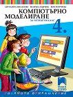 Компютърно моделиране за 4. клас - книга за учителя