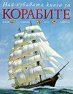 Най-хубавата книга за корабите - Филип Уилкинсън - книга