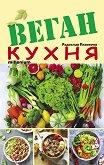 Веган кухня - Радослав Пламенов - книга