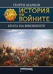 История на войните: Ерата на викингите - Георги Марков -