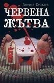 Червена жътва - Антони Стоилов -