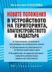 Новите положения в устройството на територията, благоустройството и кадастъра - книга
