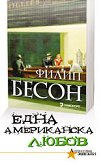 Една американска любов - Филип Бесон -
