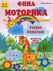 Фина моторика: Учебно помагало за 2. група на детската градина - Лидия Бачева -
