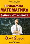 Приложна математика: Задачи от живота за 8., 9., 10., 11., и 12. клас - Запрян Запрянов, Марин Маринов -