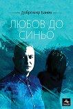 Любов до синьо. Лирика - Добромир Банев - книга