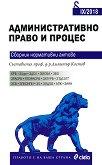 Административно право и процес 2018 -