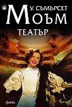 Театър - У. Съмърсет Моъм -