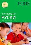 Картинен речник по руски език за 1., 2., 3. и 4. клас - учебник