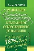 Развитие на счетоводното законодателство в България от освобождението до наши дни - Антон Свраков - книга