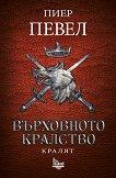Върховното кралство - том 3: Кралят - Пиер Певел -
