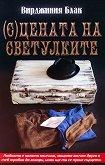 (С)цената на светулките - Вирджиния Блак -