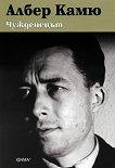 Чужденецът - Албер Камю - книга
