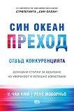 Син океан: Преход отвъд конкуренцията - У. Чан Ким, Рене Моборньо - книга