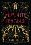 Мрачните красавици - книга 1 - Меган Шепърд - книга