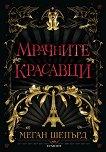 Мрачните красавици - книга 1 - Меган Шепърд -