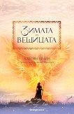 Winternight - книга 3: Зимата на вещицата - Катрин Арден -