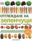Отглеждане на зеленчуци - Алън Бъкингам -