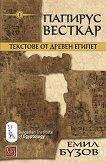 Текстове от древен Египет - том 1: Папирус Весткар - Емил Бузов -