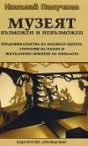 Музеят - възможен и невъзможен - Николай Папучиев - книга