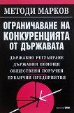Ограничаване на конкуренцията от държавата - Методи Марков -