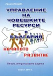 Управление на човешките ресурси в България. Началното развитие - Ганчо Попов -