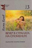 Вечер в страната на спомените - книга 3 - Коста Качев -