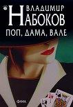 Поп, дама, вале - Владимир Набоков - книга