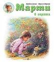 Марти в гората - детска книга