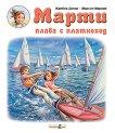 Марти плава с платноход - детска книга