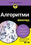 Алгоритми For Dummies - Джон Пол Мюлер, Лука Масарон - книга