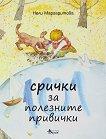101 срички за полезните привички - Нели Маргаритова - книга