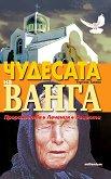 Чудесата на Ванга. Пророчества, лечения, рецепти - Гергана Танева - книга